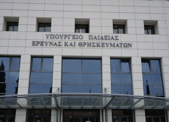 Αποτέλεσμα εικόνας για Εντός Νοεμβρίου η ψήφιση του νομοσχεδίου για τις συνέργειες των Πανεπιστημίων -ΕΚΠΑ, Γεωπονικό Πανεπιστήμιο Αθηνών και Θεσσαλίας- με τα Τ.Ε.Ι. Θεσσαλίας και Στερεάς Ελλάδας